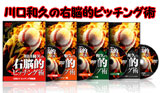 kawaguchi02_160.jpg
